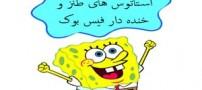 استاتوس های طنز و خنده دار فیسبوک (4)