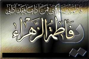 دعای جادویی حضرت محمد (ص) که به فاطمه زهرا یاد داد