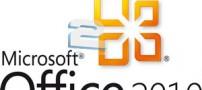 مایكروسافت جزئیات بیشتری از آفیس2010 را منتشر كرد