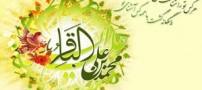 اس ام اس میلاد با سعادت امام محمد باقر