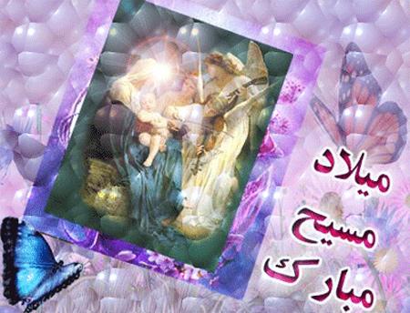 کارت پستال های زیبا و جدید ولادت عیسی مسیح 2016