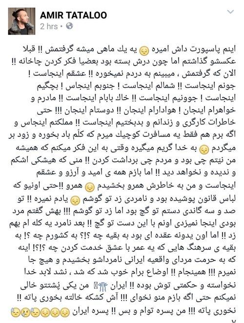 پست جنجالی امیر تتلو درباره پاسپورت گرفتنش و خروج از ایران