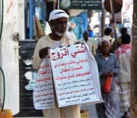 مردی برای یافتن همسر در خیابان روی بدنش پلاکار نصب کرد (عکس)
