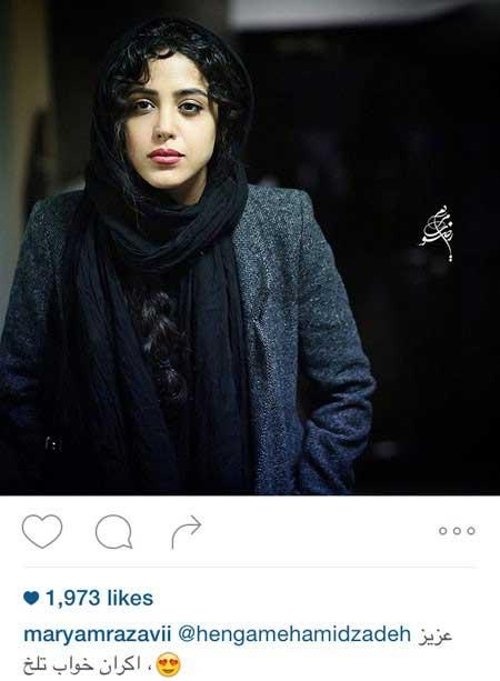 آلبوم عکس جدید بازیگران و چهره ها در فضای مجازی