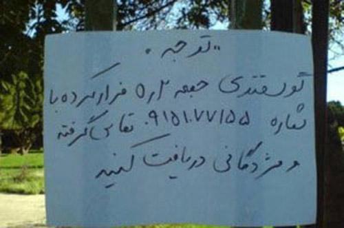 عکس های خنده دار از سوتی و سوژه های ایرانی