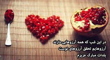 عکس نوشته های عاشقانه ویژه شب یلدا 1394