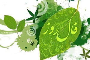 فال و طالع بینی روز یکشنبه 15 آذر 1394