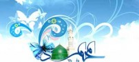 زیباترین اس ام اس های ولادت پیامبر گرامی اسلام