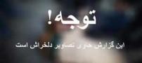 جان کندن دختر تهرانی در 20 دقیقه مجاور بیمارستان (عکس18+)
