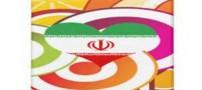 داستان بسیار جالب و خواندنی گوشی آیفون دختر ایرانی