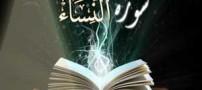 عدالت بین همسران از نظر قرآن (آقایان بخوانند)