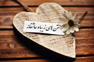 شعرهای عاشقانه جدید و زیبای رمانتیک