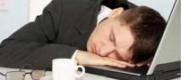 جلوگیری از خواب آلودگی ساعت 3 بعدازظهر در محل کار