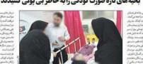بخیه بیمار خردسال که پول نداشت را در اصفهان باز کردند (عکس)
