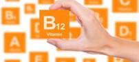 علائم کاهش ویتامین B12 در بدن انسان