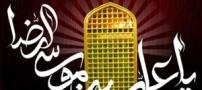 سری جدید اس ام اس تسلیت شهادت امام رضا (ع)