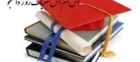 سری جدید اس ام اس های تبریک روز دانشجو