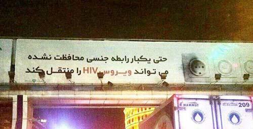 نصب جنجالی بیلبورد آموزش رابطه زناشویی در تهران (عکس)