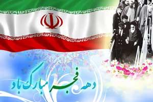 12 بهمن روز تاریخی بازگشت امام و شروع دهه فجر