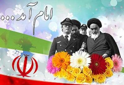 شعرهای ورود امام خمینی به ایران اسلامی