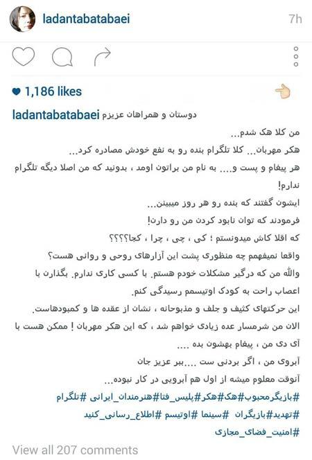 هک شدن اکانت تلگرام بازیگر زن ایرانی (عکس)