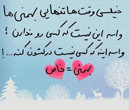 جملکس های زیبا برای متولدین بهمن ماه