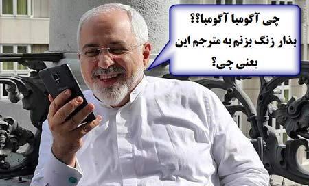 عکسهای خنده دار و باحال از قطع ارتباط با ایران