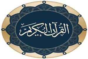دلیل گفتن عتاق به سوره هاي اسراء،كهف،مريم،طه و انبياء