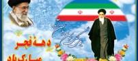 جدیدترین کارت پستال های دهه فجر و پیروزی انقلاب