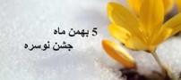 روز جشن نوسره در پنجم بهمن ماه