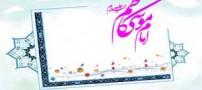 چند درس زندگی از جانب امام موسی کاظم (ع)
