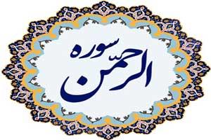 آشنایی با فواید سوره الرحمن