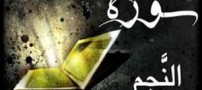 آشنایی با خواص سوره پر فضیلت نجم