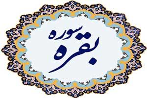 آیا می دانید چه سوره ای قله قرآن است؟