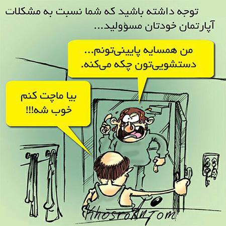جالب ترین عکس نوشته های کاریکاتوری جدید