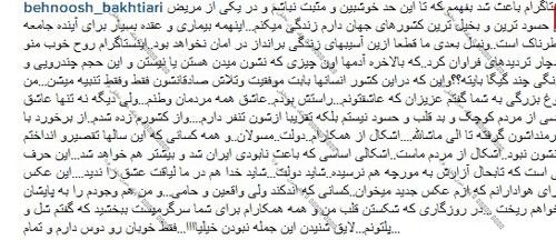 عصبانیت بهنوش بختیاری از مردم حسود و مریض ایران (عکس)