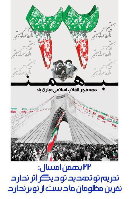 کارت پستال های انقلابی ویژه 22 بهمن