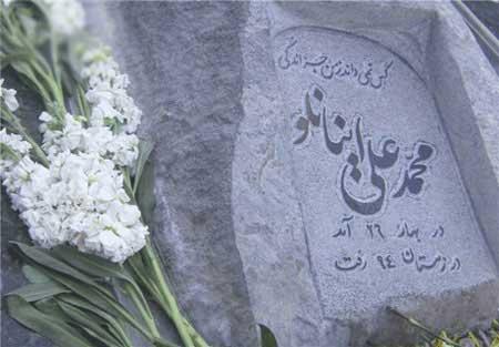 عکس سنگ قبر زیبای زنده یاد محمد علی اینانلو