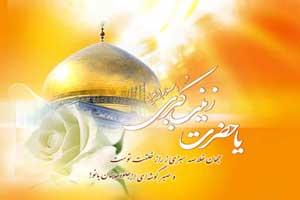 زیباترین پیامک های ولادت حضرت زینب (س) روز پرستار
