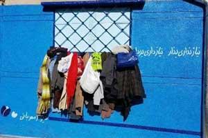 عکس لباس های زیبا و گران قیمت روی دیوار مهربانی