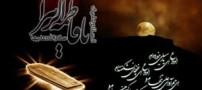 زیباترین اشعار معنوی شهادت حضرت زهرا (س)