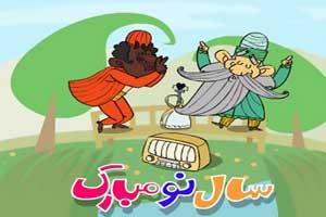 شعر خنده دار و طنز ویژه عید نوروز