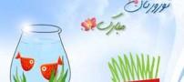 جدیدترین اس ام اس های تبریک عید نوروز 95