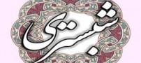 شعر زیبا و خواندنی «کنز الحقایق» از شیخ محمود شبستری