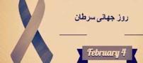 نامگذاری 4 فوریه روز جهانی سرطان