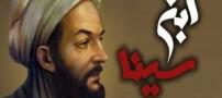 عکسی از نبش قبر و جمجمه ابوعلی سینا دانشمند ایرانی