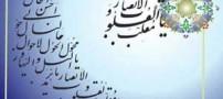 ترجمه فارسی و تفسیر دعای تحویل سال