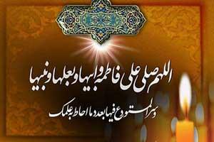 آثار معنوی و مذهبی صلوات بر حضرت زهرا (س)
