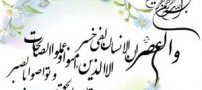 چرا خداوند در قرآن كريم به عصر، سوگند ياد كرده است؟