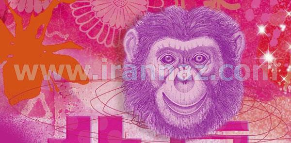 فال سال 1395,طالع بینی سال 1395,فال سال میمون,طالع بینی سال میمون,فال سال